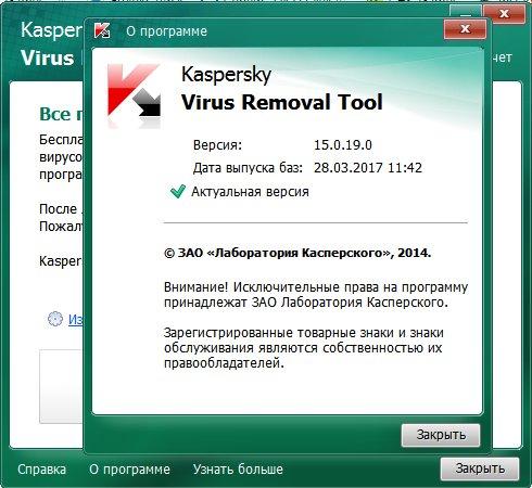 Kaspersky Virus Removal Tool 15.0.19.0 (28.03.2017)