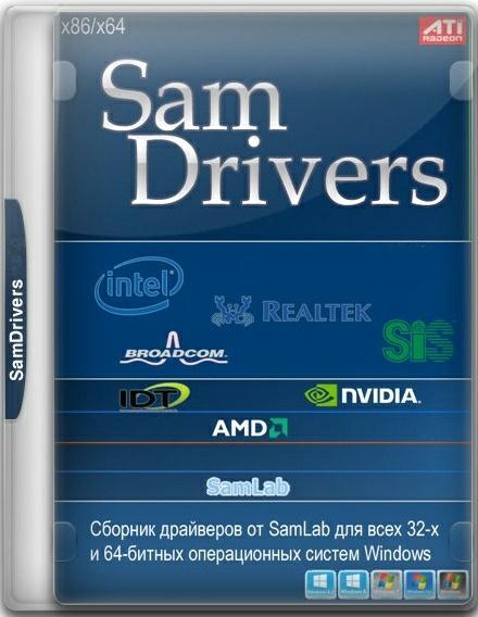 SamDrivers 17.8 - Сборник драйверов для Windows [Multi/Ru]