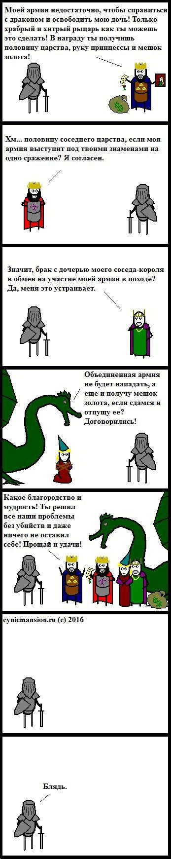 Хитрый рыцарь