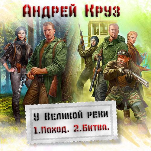 АНДРЕЙ КРУЗ У ВЕЛИКОЙ РЕКИ БИТВА FB2 СКАЧАТЬ БЕСПЛАТНО