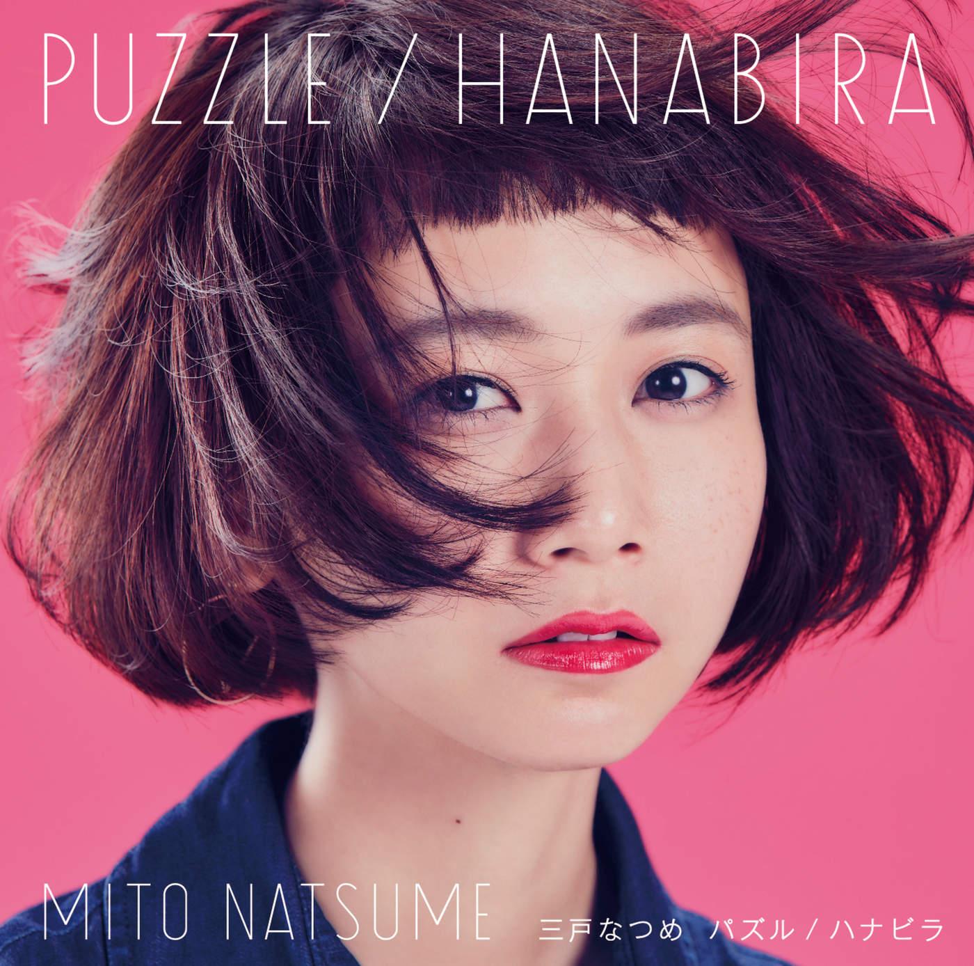 20170415.0846.20 Natsume Mito - Puzzle ~ Hanabira (M4A) cover.jpg
