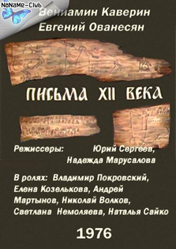 Вениамин Каверин, Евгений Ованесян - Письма XII века (1976) SATRip