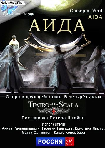 Джузеппе Верди - Аида / Giuseppe Verdi - Aida (2017) SATRip (2 части) (Teatro alla Scala) [IT / RU Sub]