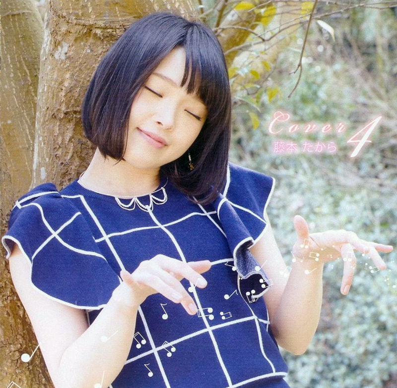 20170429.1158.7 Takara Fujimoto - Cover.4 cover.jpg