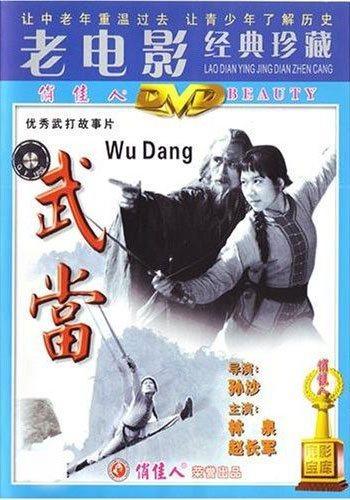 НеустрашимыйВудан / Wudang / The Undaunted Wudang / The Wu Tang (Ша Сунь / Sha Sun) [1985, Китай, Боевые искусства, VHSRip] VO (Младокашкин)