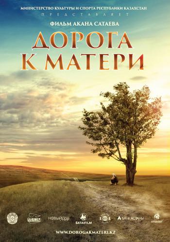 Дорога к матери / Doroga k materi (2016) WEBRip | P2