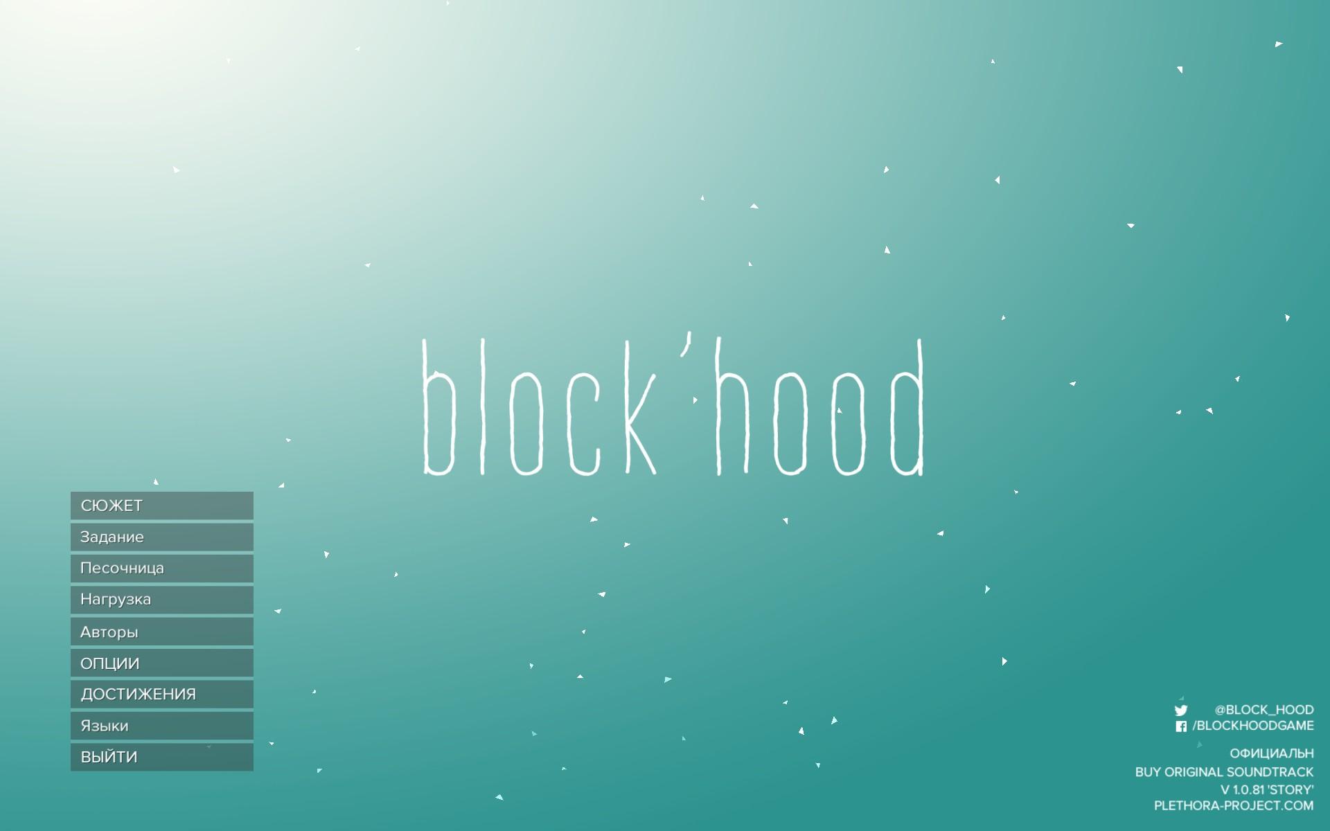 blockhood-01.jpg
