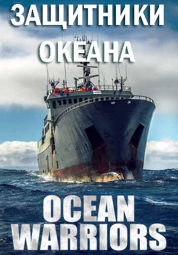 Discovery. Защитники океана / Ocean Warriors [01 из 06] (2016) HDTVRip 720р от GeneralFilm | P1