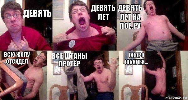 9 - летию Максимыча