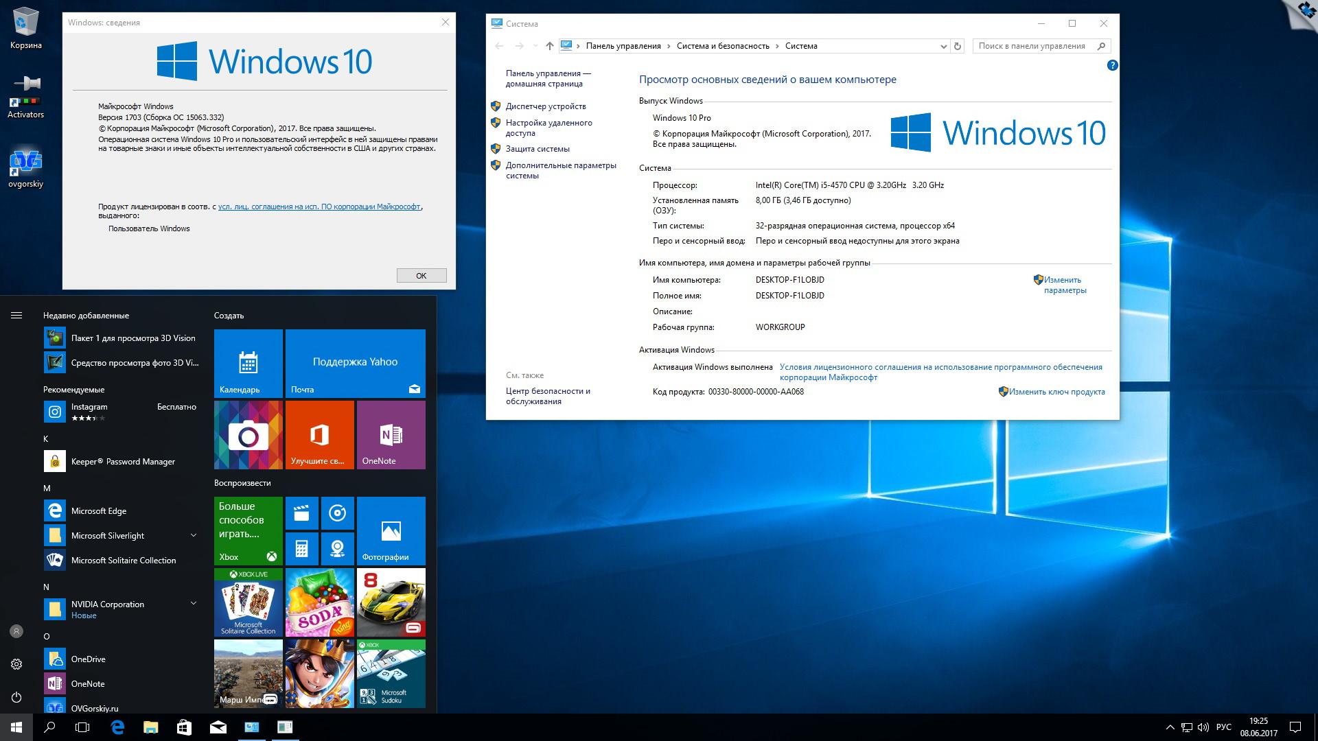 Microsoft Windows 10 x86/x64 Ru 1703 RS2 8in2 Orig-Upd 06.2017 by OVGorskiy® 2DVD (2017) Русский