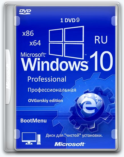 Windows® 10 Professional Ru x86-x64 VL 1703 Orig w.BootMenu by OVGorskiy 06.2017 (32/64 bit) 1DVD9