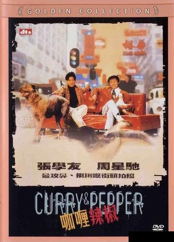Карри и Пеппер / Ga li la jiao / Curry and Pepper (Сау Люн «Блэки» Ко / Sau Leung «Blacky» Ko) [1990, Гонконг, Боевик, комедия DVDRip] AVO (Павел Санаев) + Original Chi