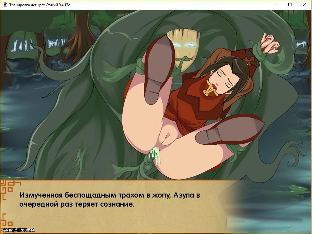 Four Elements Trainer | Тренировка четырёх Стихий [2016] [Uncen] [ADV] [Android compatible] [RUS] H-Game