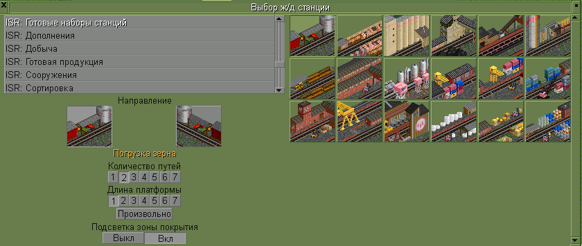 Industrial_Stations_Renewal_1.png