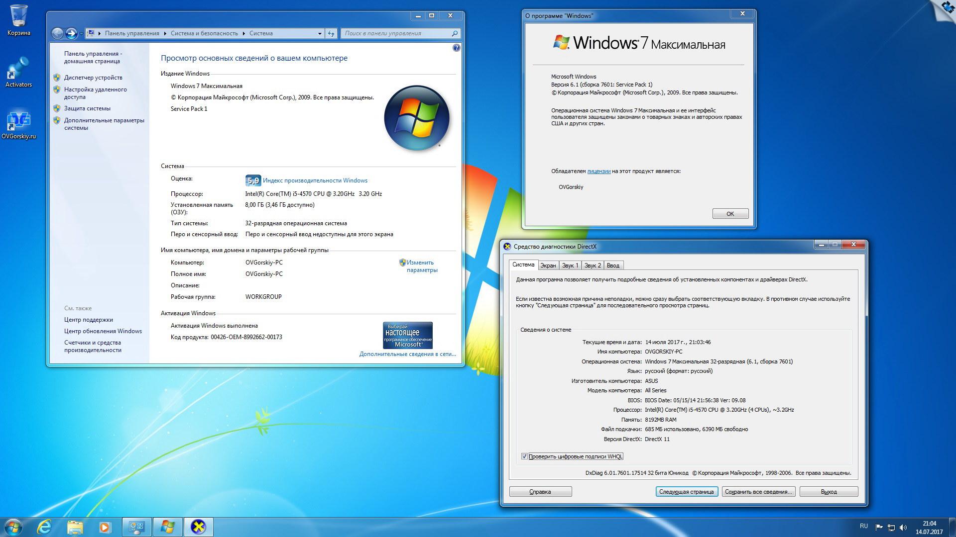 Windows 7 Максимальная Ru x86/x64 Orig w.BootMenu by OVGorskiy® 07.2017 1DVD (2017) Русский