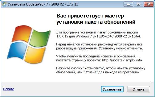 Набор обновлений UpdatePack7R2 для Windows 7 SP1 и Server 2008 R2 SP1