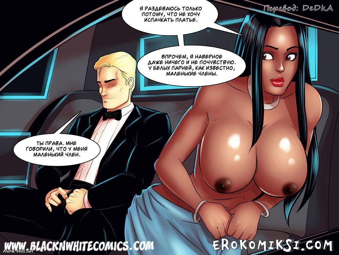 Interracial Porno comics (part-2) / Межрасовые порно-комиксы (часть-2) [Uncen] [RUS] Porn Comics