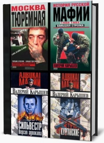 Валерий Карышев | Сборник произведений [33 книги] (1998-2017) [FB2, EPUB]