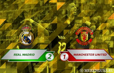 """""""Реал Мадрид"""" - обладатель Суперкубка Европы!"""