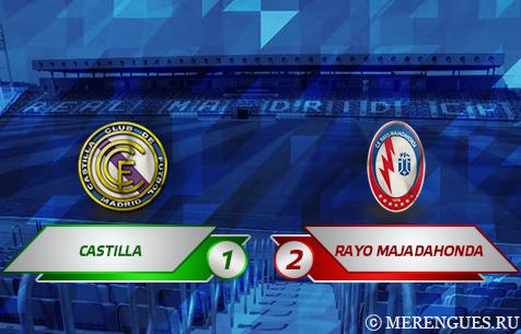 Real Madrid Castilla - CF Rayo Majadahonda 1:2