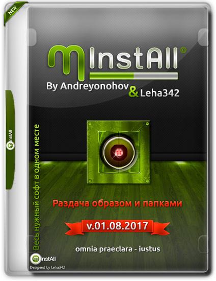 MInstAll v.01.08.2017 (2017) PC | by Andreyonohov & Leha342