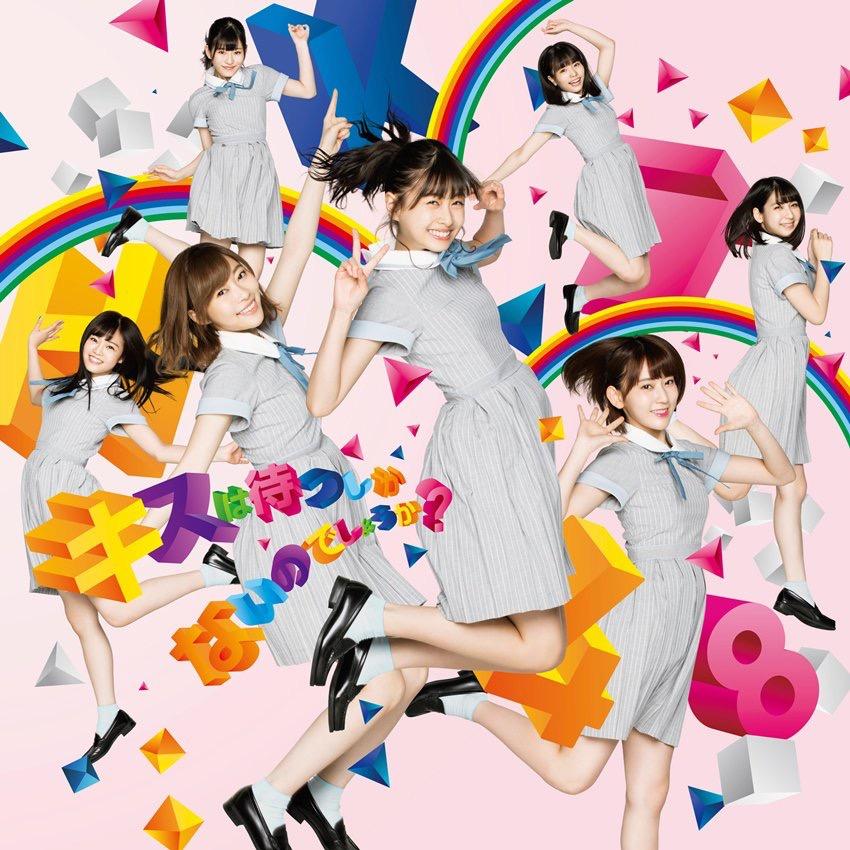 20170826.2012.1 HKT48 - Kiss wa Matsu Shika Nai no Deshou ka (Type B) (DVD) (JPOP.ru) cover 4.jpg