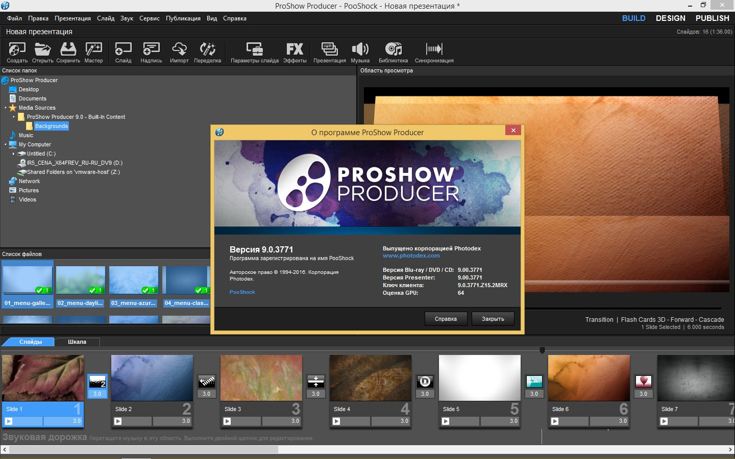 Photodex ProShow Producer 9.0.3771 RePack (2017) Русский / Английский