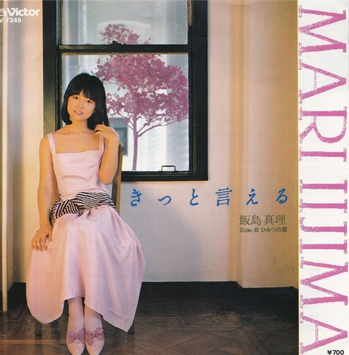 20170830.0340.14 Mari Iijima - Kitto Ieru (1983) cover.jpg