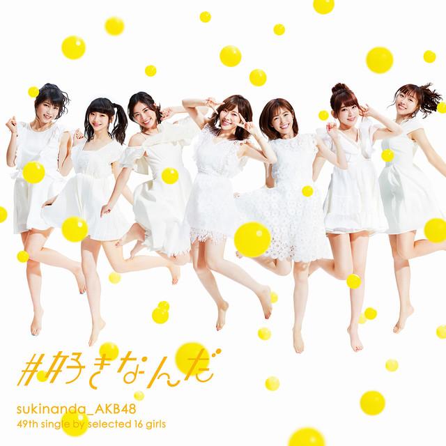 20170831.0126.09 AKB48 - #SukiNanda (Type E) (DVD.iso) cover 10.jpg