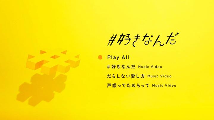 20170831.0126.02 AKB48 - #SukiNanda (Type A) (DVD.iso) menu.png
