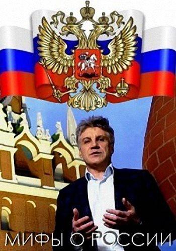 Мифы о России. Русская угроза (2017.09.03) HDTVRip (серия 2)