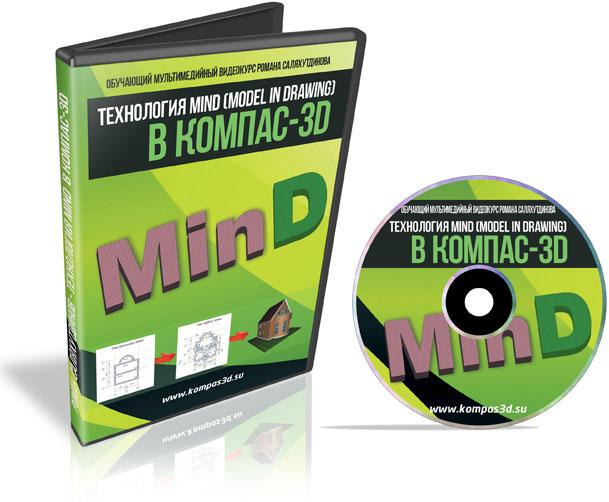 Роман Саляхутдинов | Технология MinD в КОМПАС-3D (2013) [unpacked]