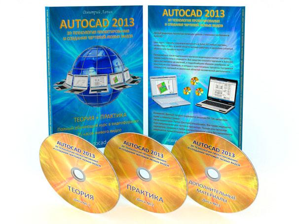Дмитрий Лапин | 2D технология проектирования и создания чертежей любых видов в AutoCAD 2013 [диск №1] (2012) [unpacked]