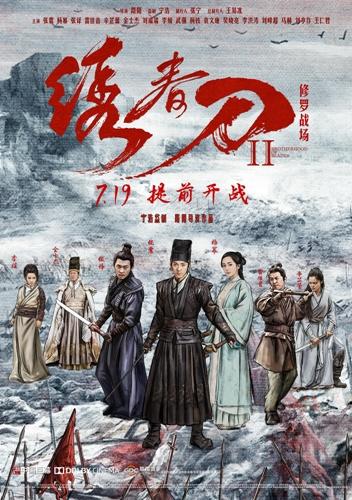Братство клинков 2: Адское поле битвы / Xiu chun dao II: xiu luo zhan chang (2017) 4K UHD WEBRip 2160p | L2