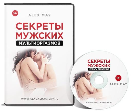 Алекс Мэй | Секреты мужских мультиоргазмов (2017) HDRip [H.264/1080p-LQ]