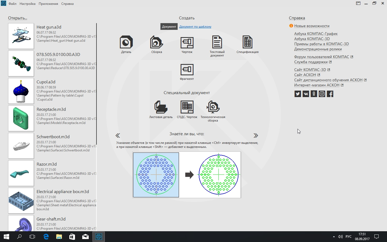 КОМПАС-3D 17.1.1 (x64) RePack by KpoJIuK (2017) Русский