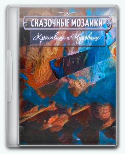 Fairytale Mosaics: Beauty and the Beast / Сказочные мозаики: Красавица и чудовище (2017) [Ru] (1.0) Unofficial