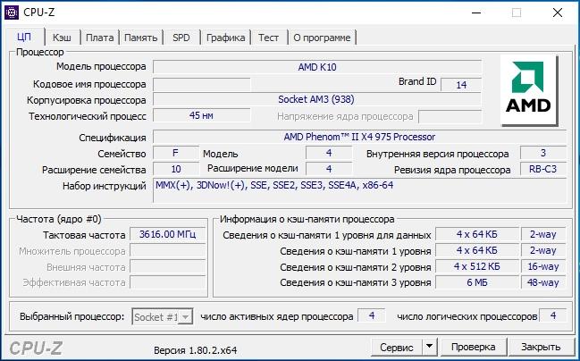 Частота тактового генератора 221 мгц, множитель х11, память установлена как ddr400 и работает на частоте 221 мгц с