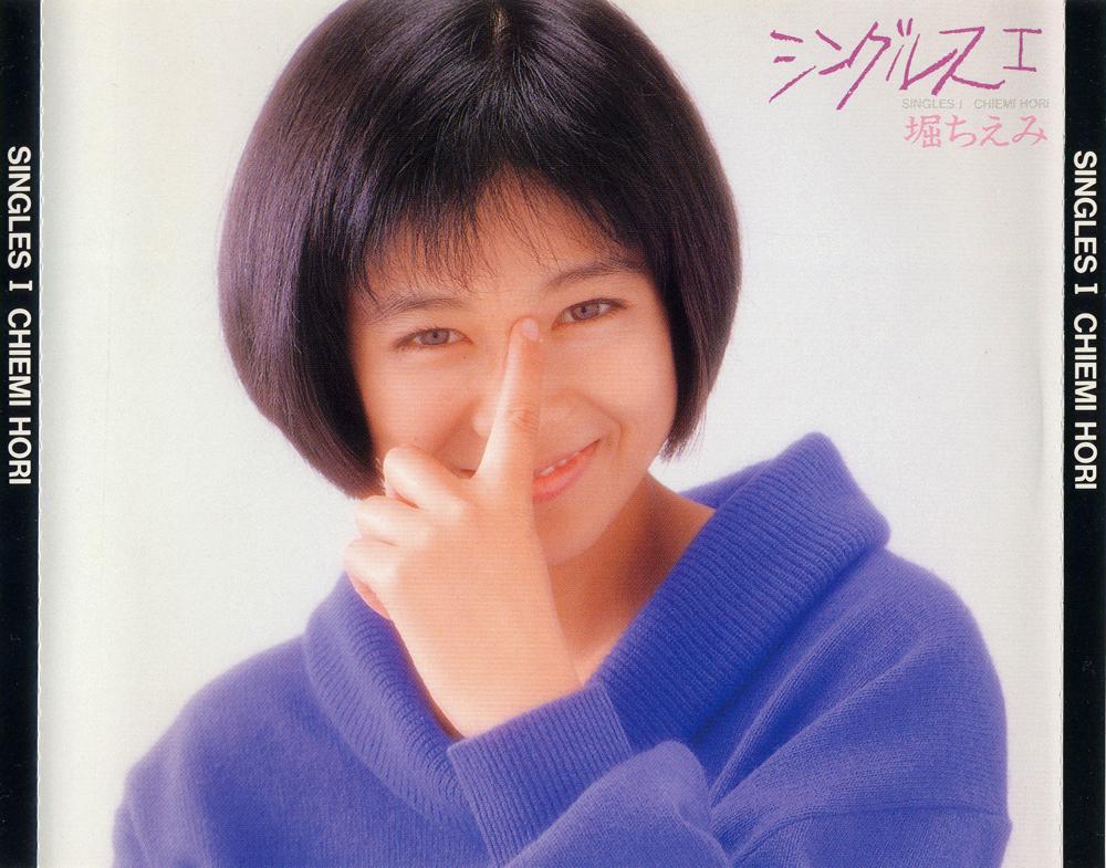 20170915.1218.2 Chiemi Hori - Singles I (1986) (2 CD) (FLAC) cover.jpg