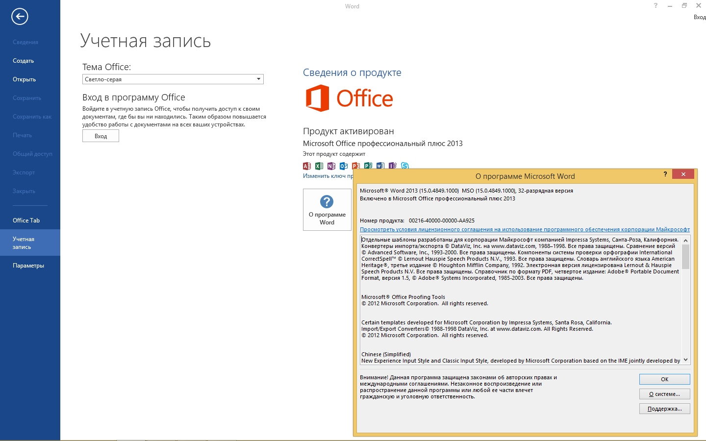 Microsoft Office 2013 SP1 Professional Plus + Visio Pro + Project Pro 15.0.4963.1002 RePack by KpoJIuK (2017) Multi / Русский