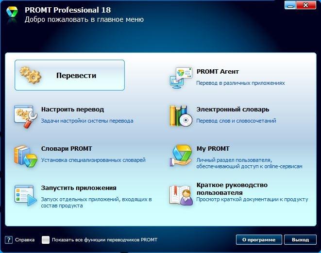 Promt 18 Professional (2017) Русский / Английский