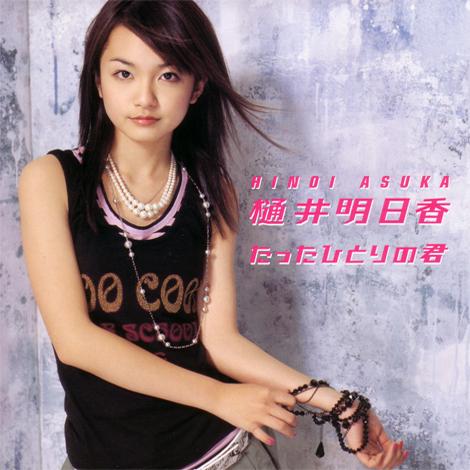 20170922.1055.01 Asuka Hinoi - Tatta Hitori no Kimi (2004) (FLAC) cover.jpg