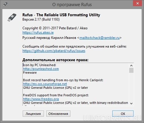 Rufus [2.17 Build 1193] (2017/PC/Русский), Beta Portable