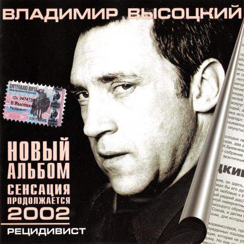 Владимир Высоцкий - Рецидивист (2002) [FLAC Lossless image + .cue]<Авторская песня>