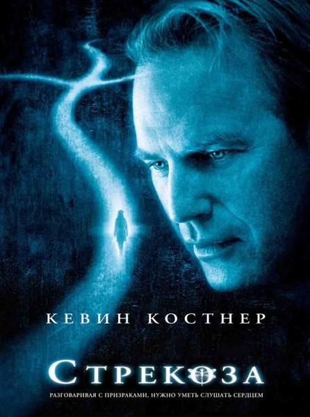 Стрекоза / Dragonfly (Том Шэдьяк / Tom Shadyac) [2002, США, Германия, Мистический триллер, DVDRip] AVO (Сергей Визгунов)