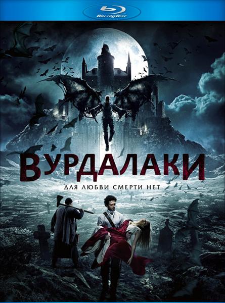 Вурдалаки (2017) HDRip-AVC | Лицензия