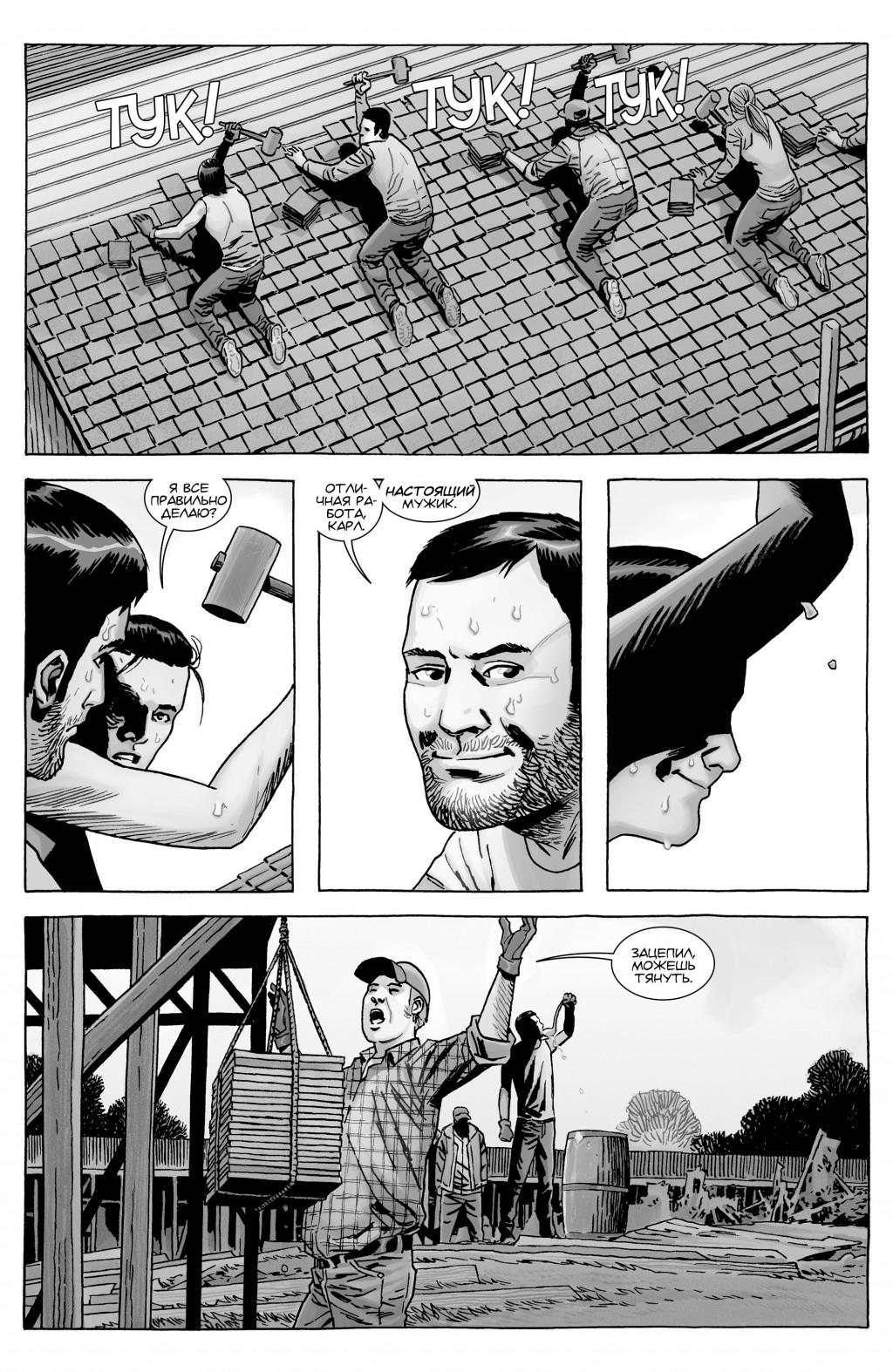 The Walking Dead 172-011_full.jpg