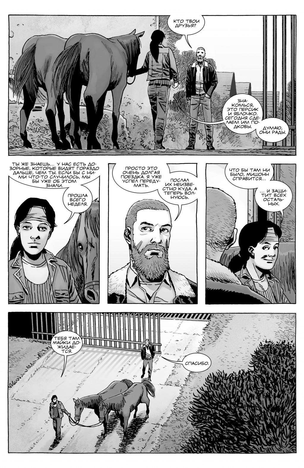 The Walking Dead 172-005_full.jpg