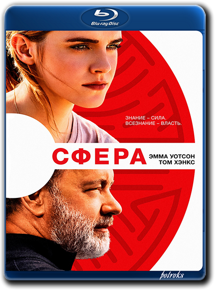 Сфера / The Circle (2017) BDRip-AVC от HELLYWOOD | iTunes