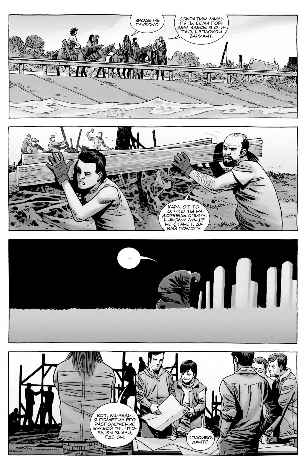The Walking Dead 172-007_full.jpg